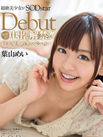 SODstar Debut - Real Nakadashi, Mei Hayama
