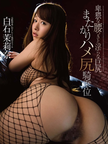 Obscene And Erotic Miss with a Big Ass Riding On Top, Marina Shiraishi