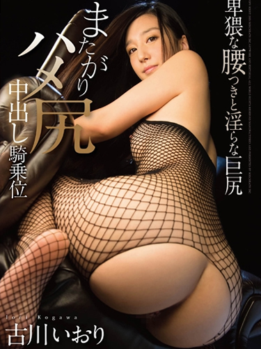 Obscene Cowgirl with an Indecent Big Ass, Iori Kogawa