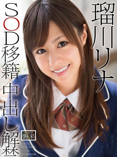 SOD Transfers In × 1st Creampie, Rina Rukawa