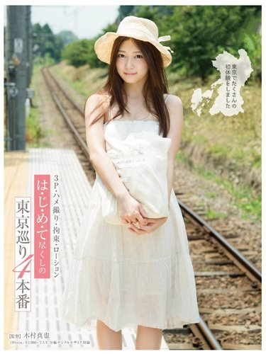 A Tour Of Tokyo That's Full Of Firsts, 4 Scenes, Haruka Kasumi