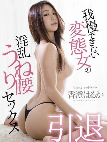 A Perverted Lustful Slut Who Can't Stay Away From Sex Gets Busy Shaking Her Ass, Haruka Kasumi