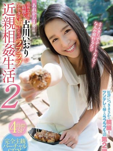 Living Together with Iori Kogawa 2, Iori Kogawa