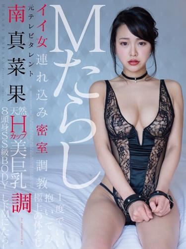 Minami Manaka