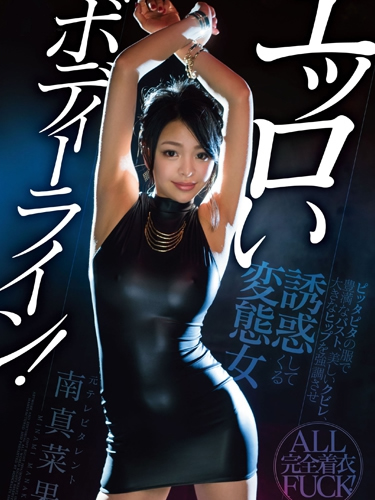 A Bitch Who Leads Men To Temptation While Wearing Tight Outfits, Minami Manaka