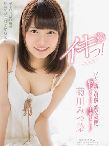 Her First Orgasm!, Mitsuha Kikukawa
