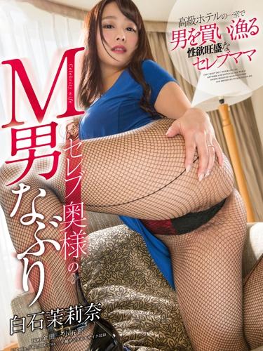 A Socialite Wife Who Likes To Tease Maso Men, Marina Shiraishi
