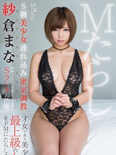 Maso Bitchery A Super Class Beautiful Girl In Locked Room Breaking In Training