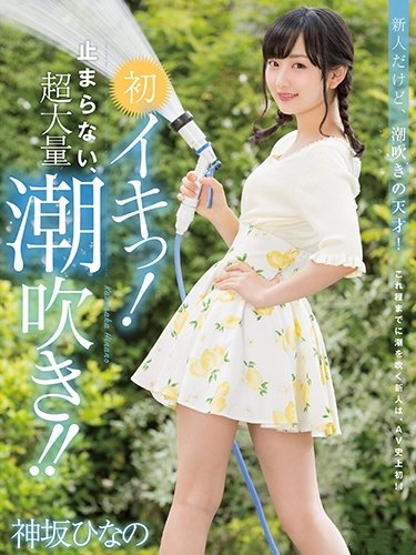 Cums for the First Time, Hinano Kamisaka