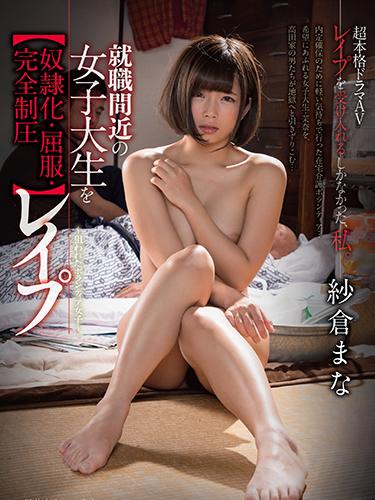 Target Unpaid Female Worker, Mana Sakura