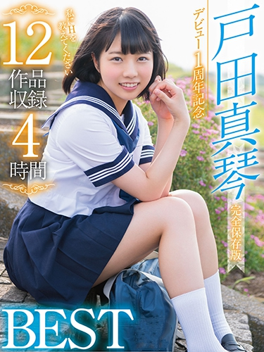 Makoto Toda 1 Year Debut Anniversary 12 Videos 4 Hour BEST