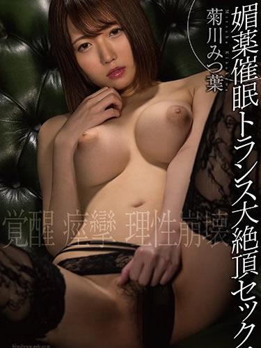 Large Climax Sex, Mitsuha Kikukawa