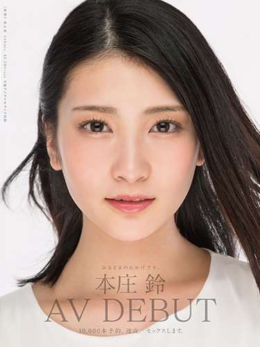 AV Debut, Suzu Honjo