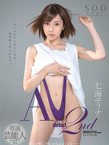 AV Debut 2nd
