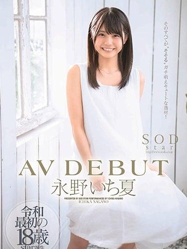 Ichika Nagano STARS-087