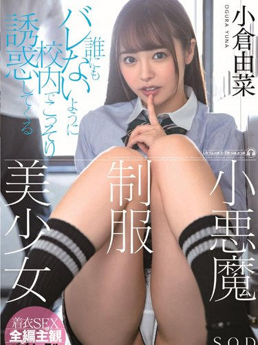 Don't Let Anyone Know! Small Devil Uniform Girl Yuna Ogura Secretly Seduces In School