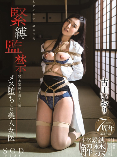 Hot Female Doctor Iori Kogawa In Total Bondage