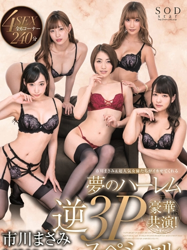 A Magnificent Ensemble! The Harem Of Your Dreams - Threesome Special