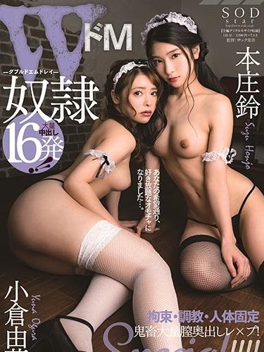 Double Sex Sluts - 16 Creampie Special!!