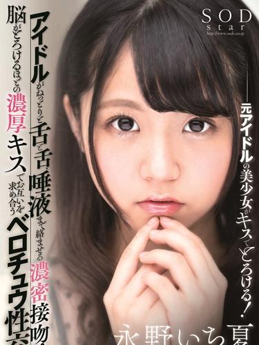 Ichika Nagano STARS-174