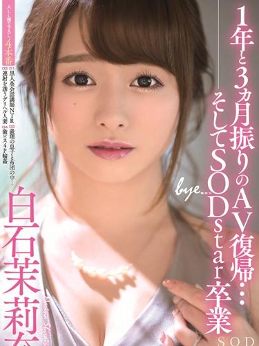 Marina Shiraishi SOD Star Graduation