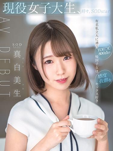 Real College Girl And Sometimes SODstar - Mio Mashiro AV DEBUT