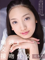 Kissing Intercourse Punctuated With Saliva, An Tsujimoto