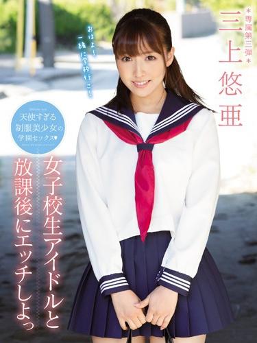 Let's Fuck A Schoolgirl Idol After School, Yua Mikami