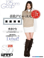 Performer Debut, Hina Akiyoshi