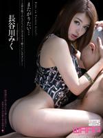 I Want to Ride You..., Miku Hasegawa