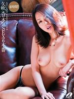 Ann Yabuki's Earnest 6 Sex, Ann Yabuki