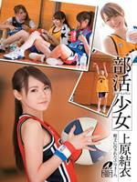 Extra Sports Girl, Yui Uehara