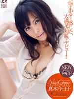 New Comer, Kyoko Maki