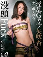 Immersed FUCK, Ann Yabuki