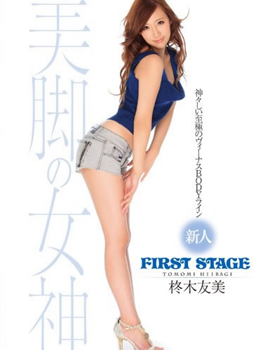 First Stage, Tomomi Hiragi