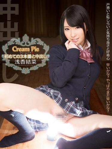 Cream Pie For First Time 3 Scenes, Yuna Asaka