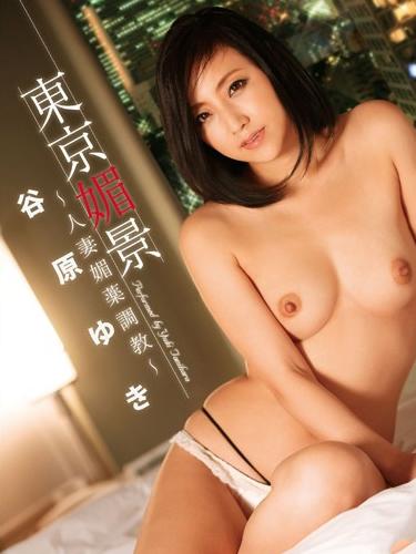 Tokyo Married Women, Yuki Tanihara