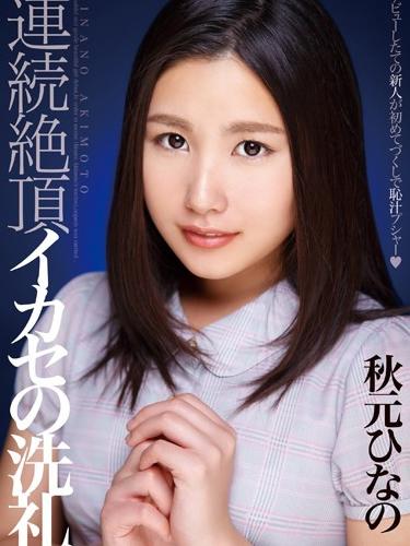 Continuous Orgasm Initiation, Hinano Akimoto