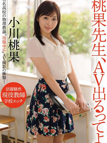 Momoka Teacher.Ogawa's it AV Out Now, Momoka Ogawa