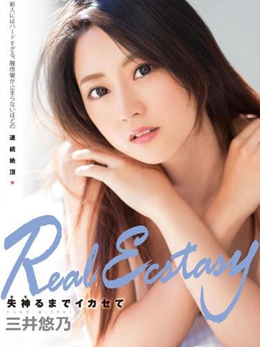 Real Ecstasy, Yuno Mitsui