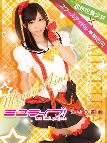 Miyuu Live, Miyuu Aino