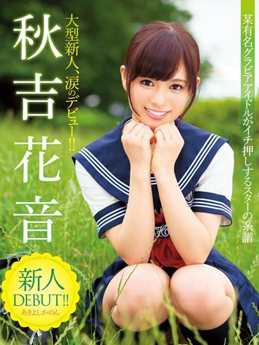 Debut, Kanon Akiyoshi