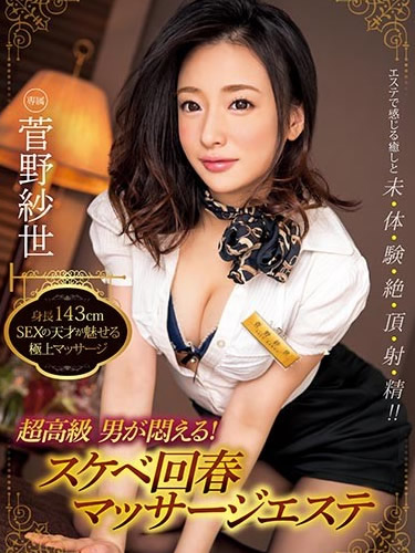 A Lustful Rejuvenating Massage At The Horny Massage Parlor, Sayo Kanno