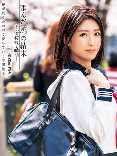 Twisted Love's End, Nana Hasegawa