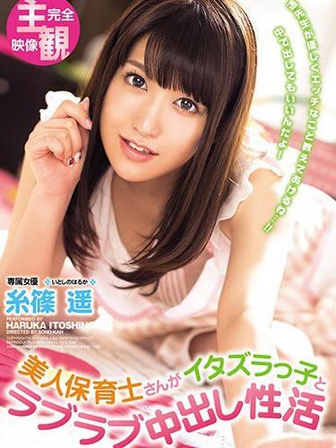 A Beautiful Nursery School Teacher Is Having Loving Creampie Sex, Haruka Itoshino