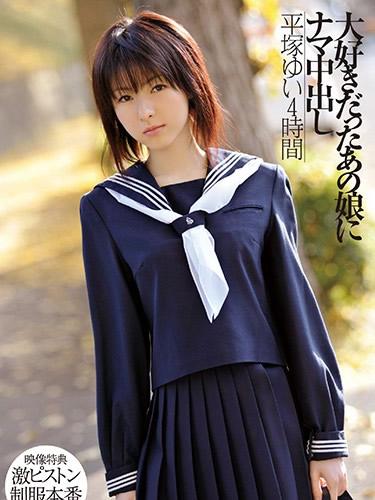 Yui Hiratsuka 4 Hours Cum Shot Collection