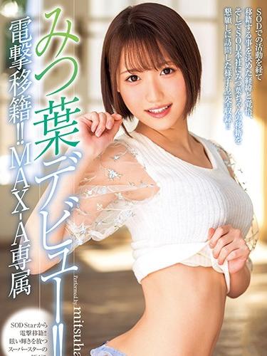 Shocking Transfer!, Mitsuha Kikukawa