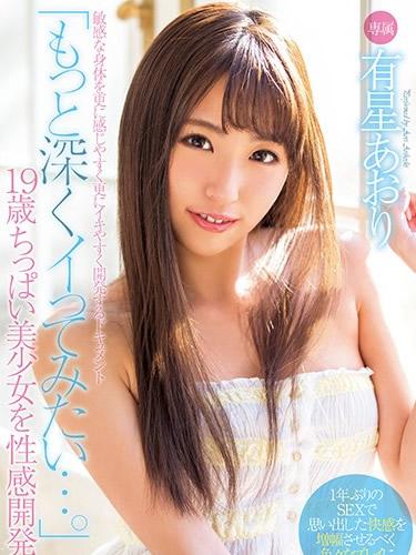I Want To Go Deeper..., Aori Arihoshi