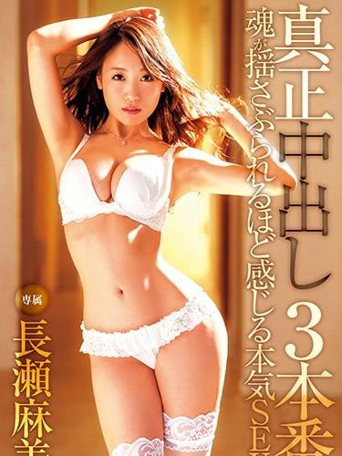Genuine Creampie 3 Scenes, Asami Nagase