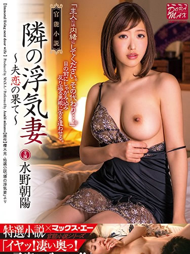 An Erotic Novel The Unfaithful Wife From Next Door, Asahi Mizuno